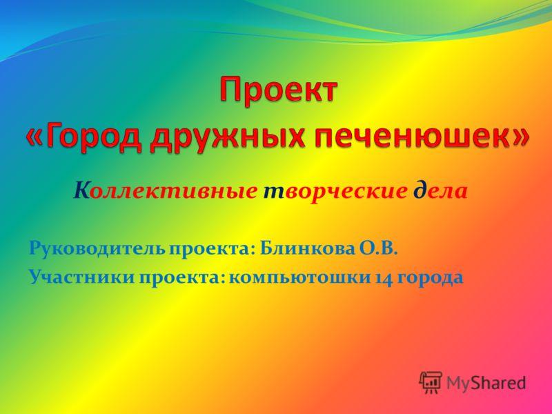 Руководитель проекта: Блинкова О.В. Участники проекта: компьютошки 14 города Коллективные творческие дела