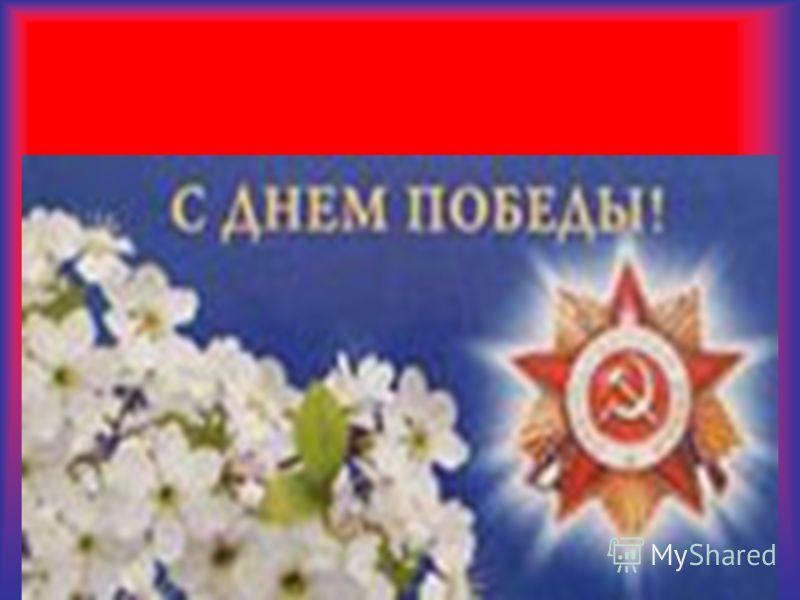 С праздником, с Днем Победы тебя, дорогая моя прабабушка, и здоровья тебе !