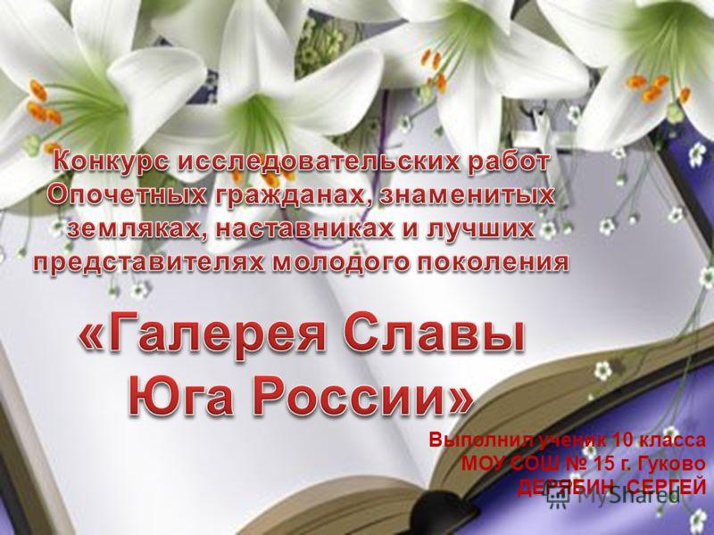 Выполнил ученик 10 класса МОУ СОШ 15 г. Гуково ДЕРЯБИН СЕРГЕЙ