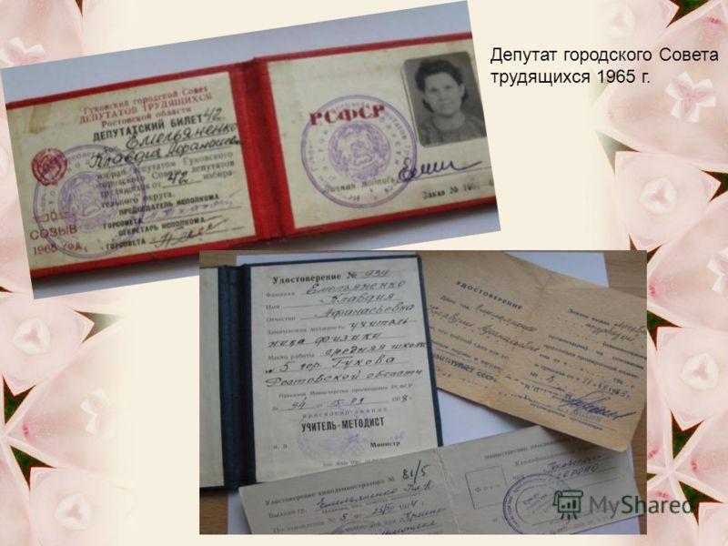 Депутат городского Совета трудящихся 1965 г.