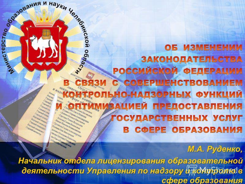 М.А. Руденко, Начальник отдела лицензирования образовательной деятельности Управления по надзору и контролю в сфере образования