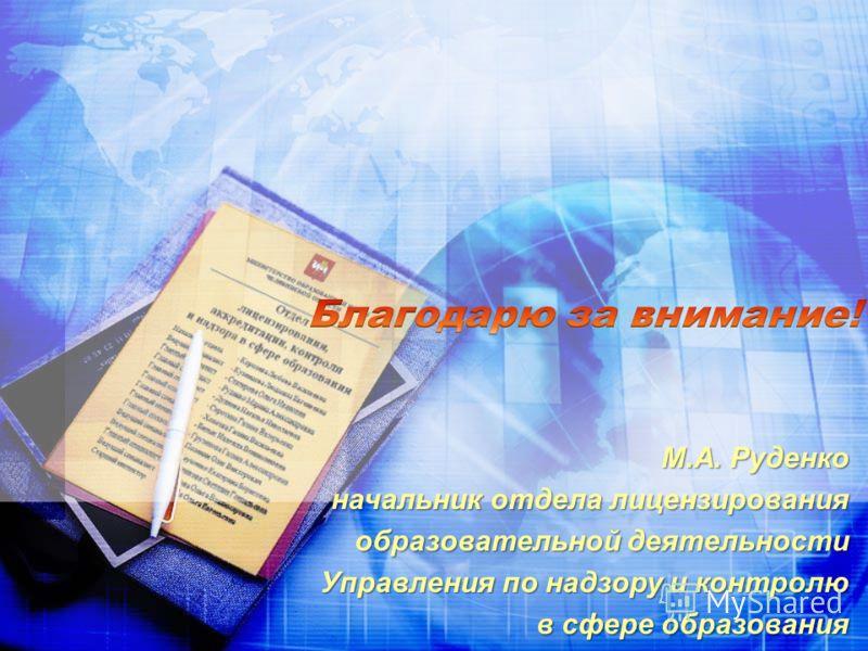 М.А. Руденко начальник отдела лицензирования образовательной деятельности Управления по надзору и контролю в сфере образования