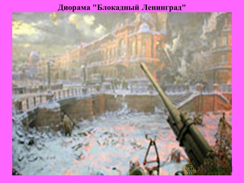 Диорама Блокадный Ленинград
