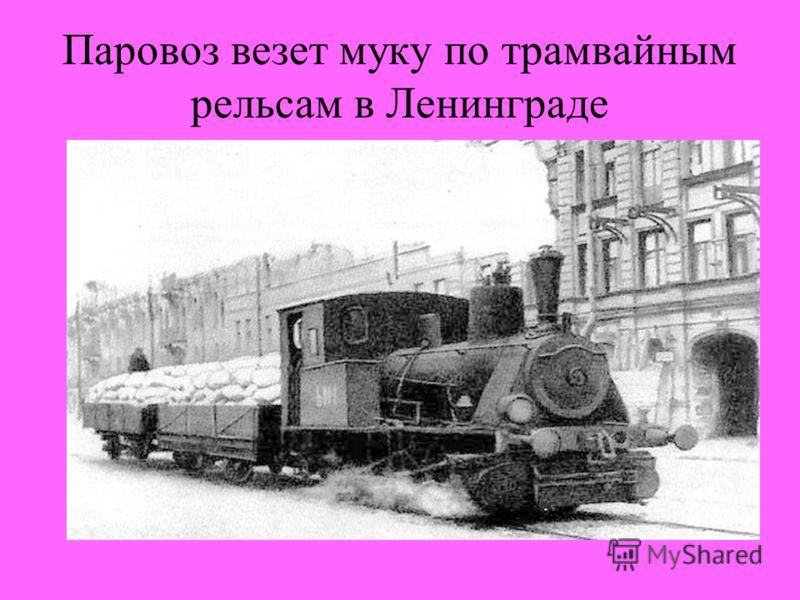 Паровоз везет муку по трамвайным рельсам в Ленинграде