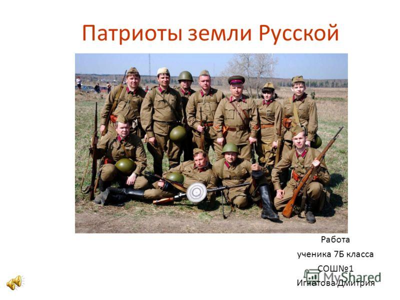 Патриоты земли Русской Работа ученика 7Б класса СОШ1 Игнатова Дмитрия