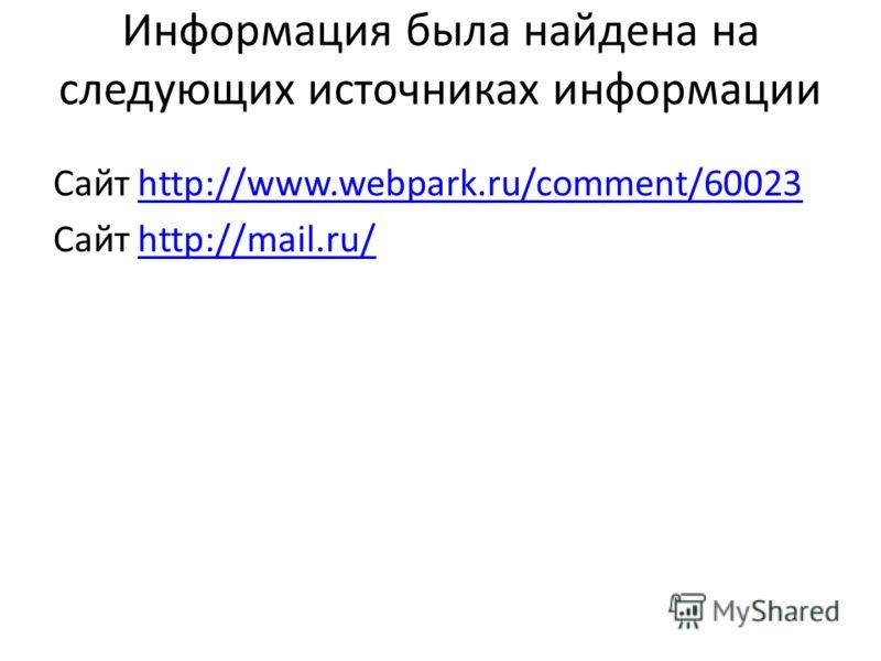 Информация была найдена на следующих источниках информации Сайт http://www.webpark.ru/comment/60023http://www.webpark.ru/comment/60023 Сайт http://mail.ru/http://mail.ru/