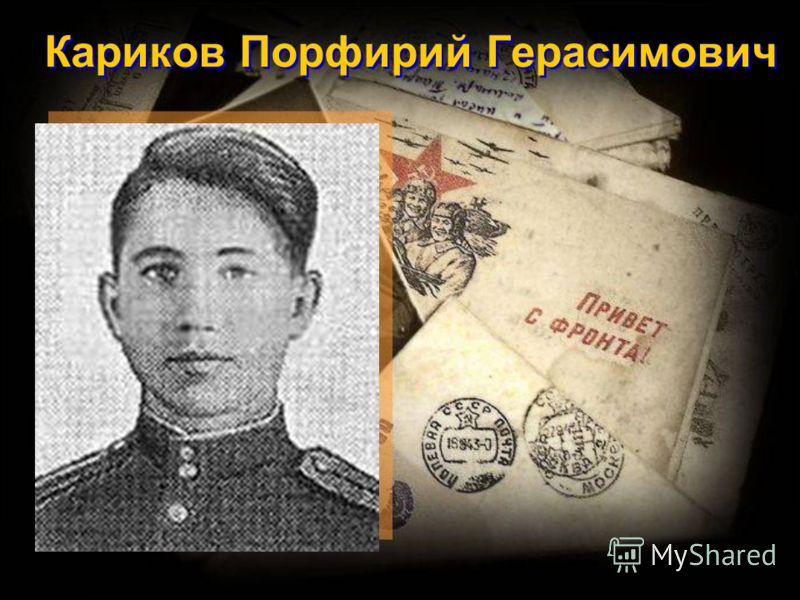 Кариков Порфирий Герасимович