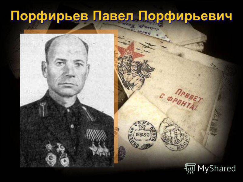 Порфирьев Павел Порфирьевич