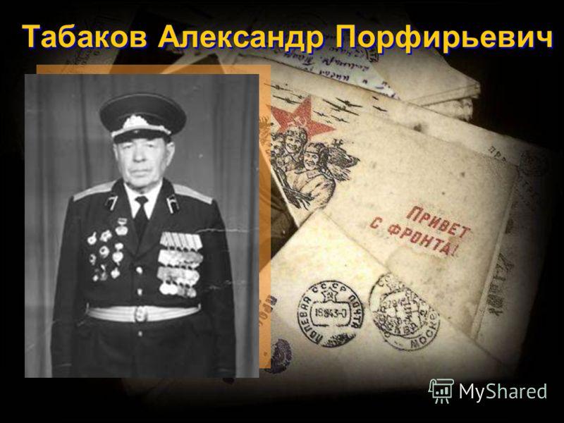 Табаков Александр Порфирьевич