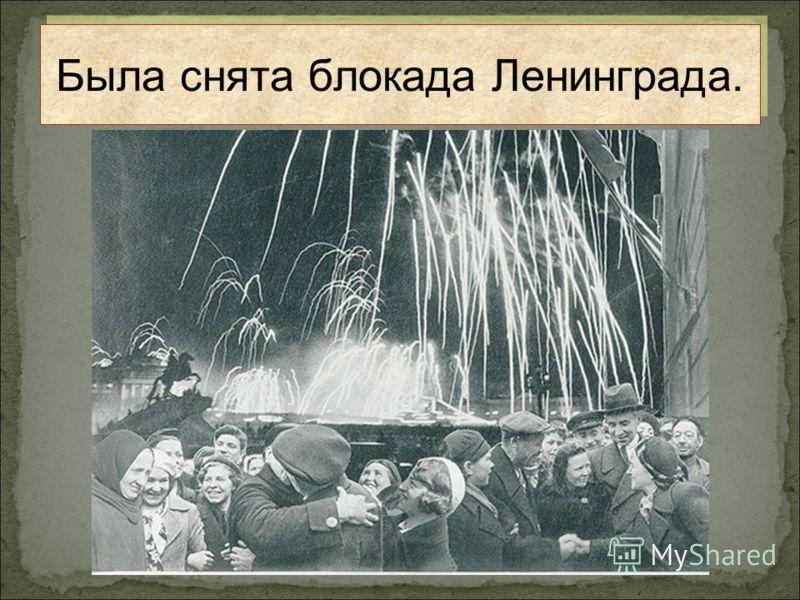Была снята блокада Ленинграда.