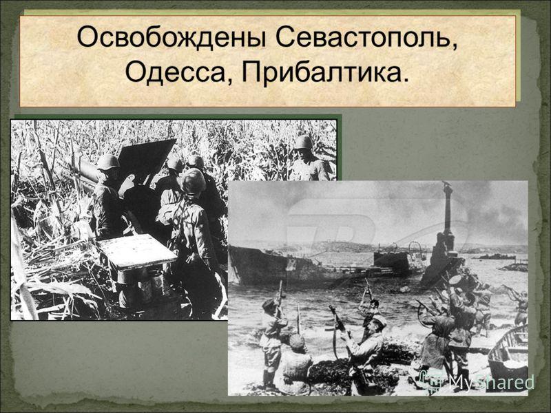 Освобождены Севастополь, Одесса, Прибалтика.
