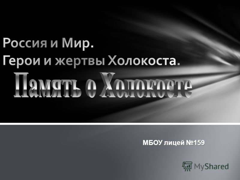 МБОУ лицей 159