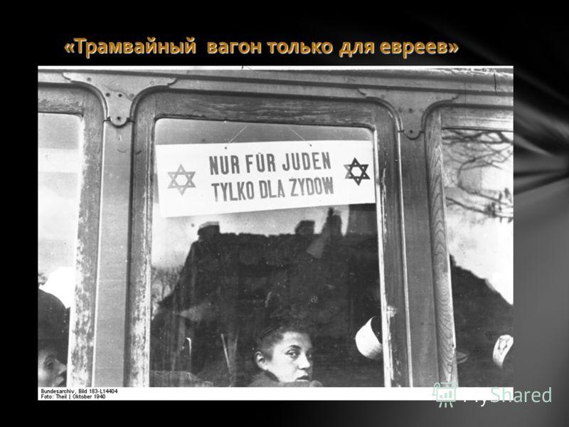 «Трамвайный вагон только для евреев»