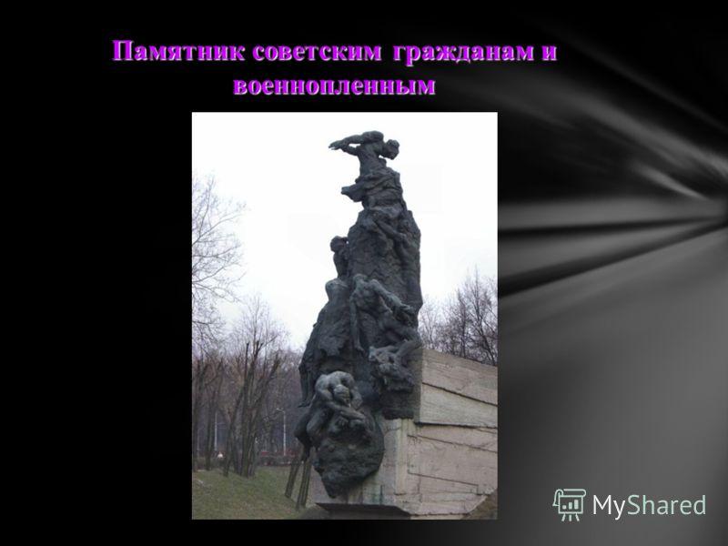 Памятник советским гражданам и военнопленным