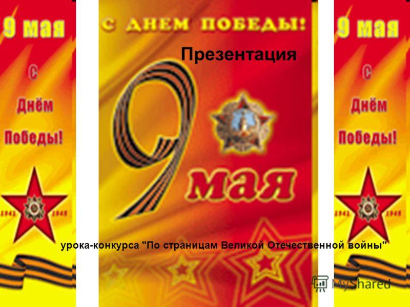 Презентация урока-конкурса По страницам Великой Отечественной войны