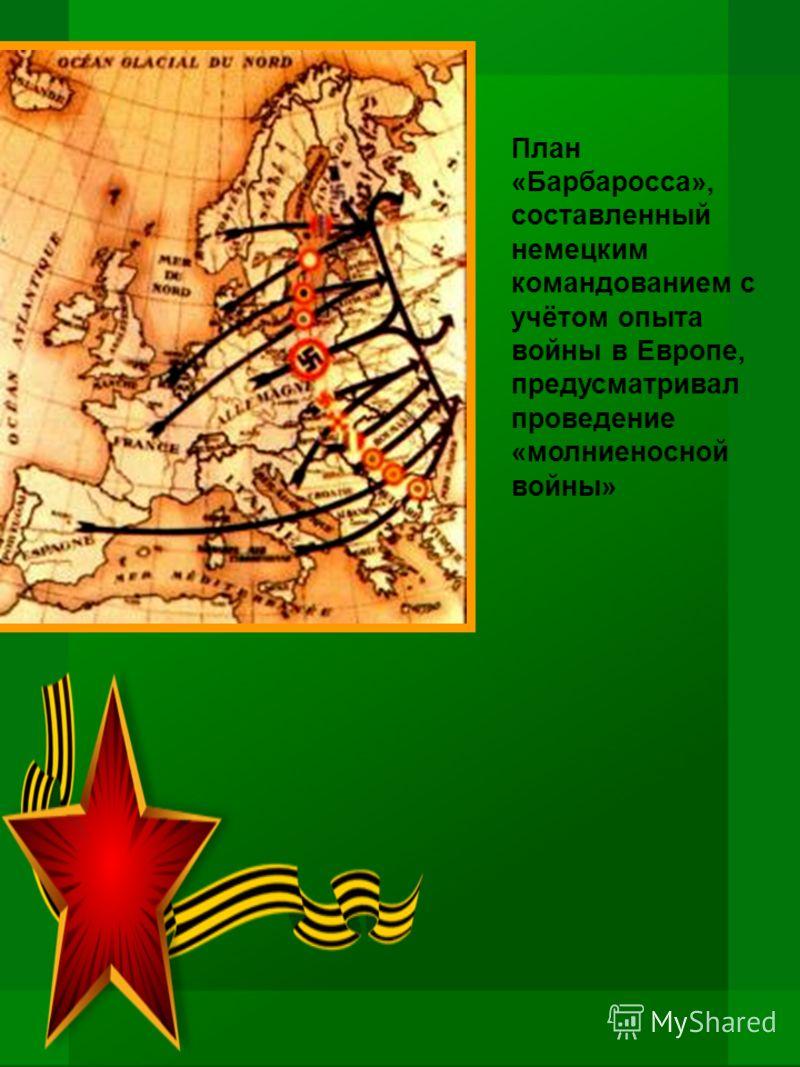 План «Барбаросса», составленный немецким командованием с учётом опыта войны в Европе, предусматривал проведение «молниеносной войны»