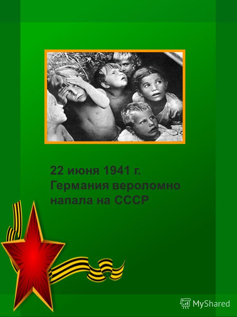 22 июня 1941 г. Германия вероломно напала на СССР