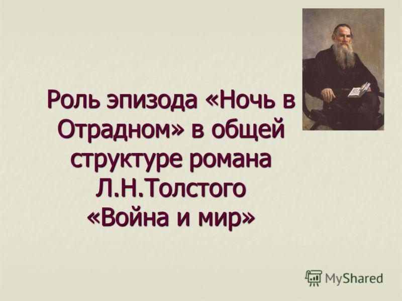 Роль эпизода «Ночь в Отрадном» в общей структуре романа Л.Н.Толстого «Война и мир»