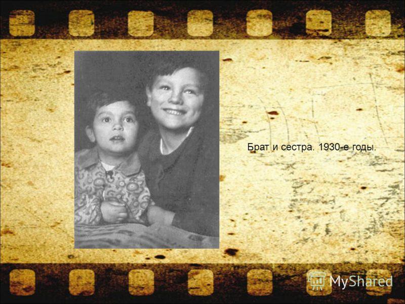 Брат и сестра. 1930-е годы.