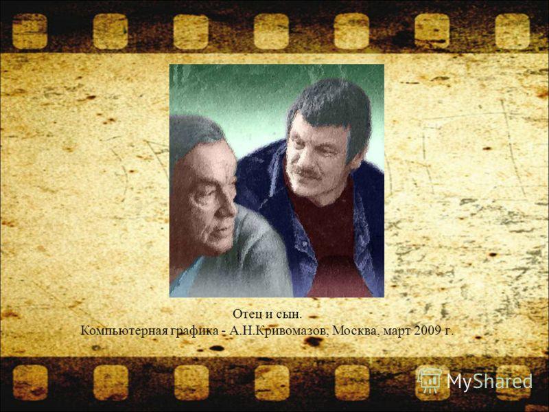 Отец и сын. Компьютерная графика - А.Н.Кривомазов, Москва, март 2009 г.