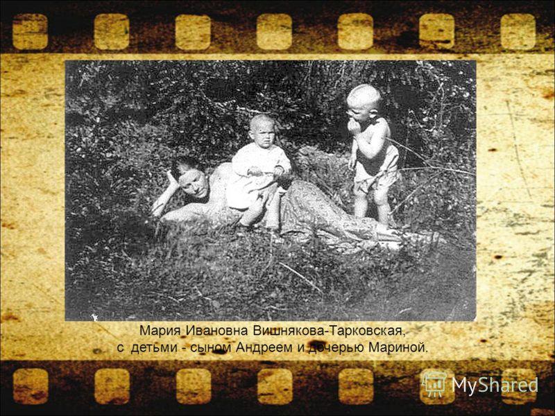 Мария Ивановна Вишнякова-Тарковская, с детьми - сыном Андреем и дочерью Мариной.