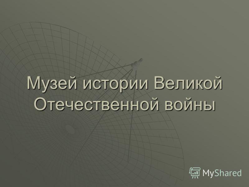 Музей истории Великой Отечественной войны