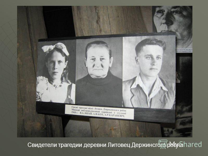 Свидетели трагедии деревни Литовец Держинсгого роена