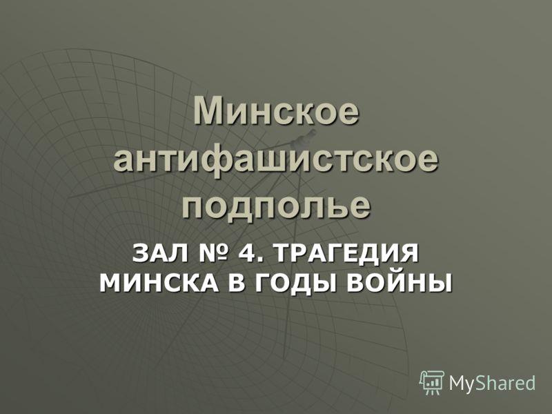 Минское антифашистское подполье ЗАЛ 4. ТРАГЕДИЯ МИНСКА В ГОДЫ ВОЙНЫ