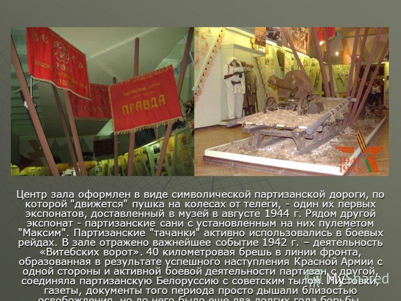 Центр зала оформлен в виде символической партизанской дороги, по которой