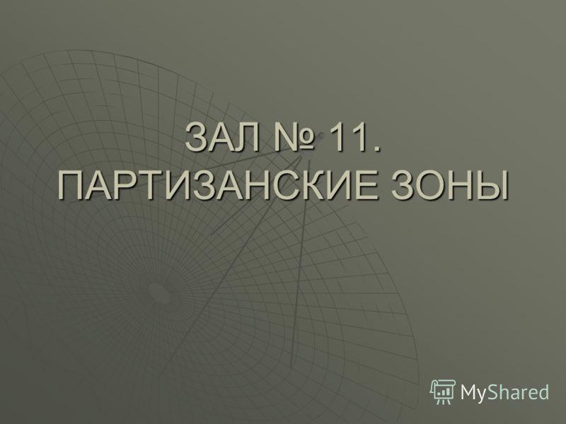 ЗАЛ 11. ПАРТИЗАНСКИЕ ЗОНЫ