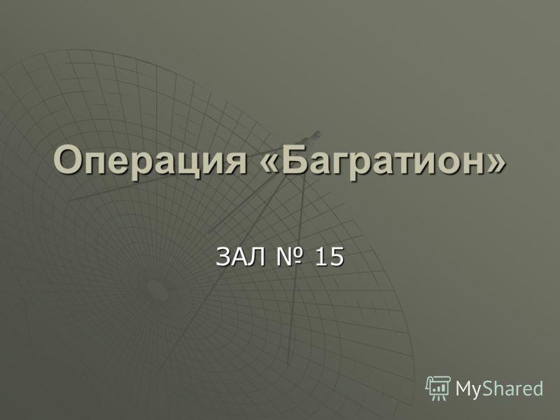 Операция «Багратион» ЗАЛ 15