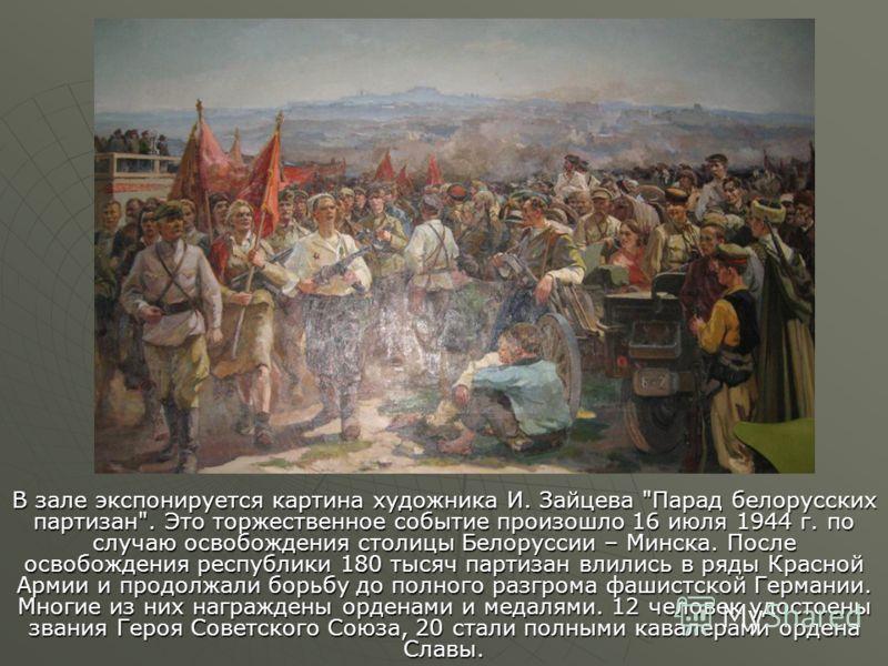 В зале экспонируется картина художника И. Зайцева