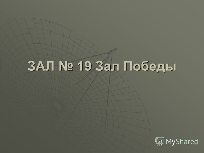 ЗАЛ 19 Зал Победы