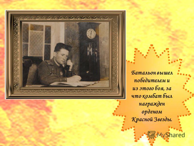 Батальон вышел победителем и из этого боя, за что комбат был награжден орденом Красной Звезды.
