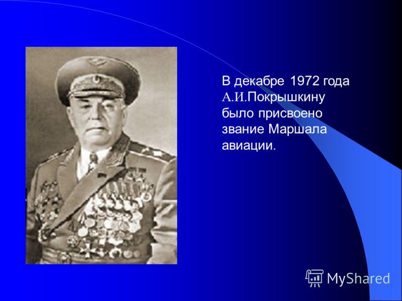 В декабре 1972 года А.И. Покрышкину было присвоено звание Маршала авиации.