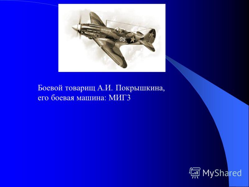 Боевой товарищ А.И. Покрышкина, его боевая машина: МИГ3