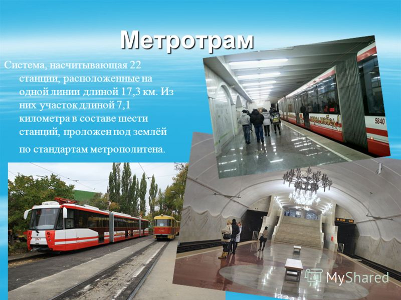 Метротрам Система, насчитывающая 22 станции, расположенные на одной линии длиной 17,3 км. Из них участок длиной 7,1 километра в составе шести станций, проложен под землёй по стандартам метрополитена.