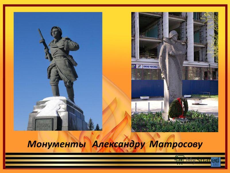 Монументы Александру Матросову