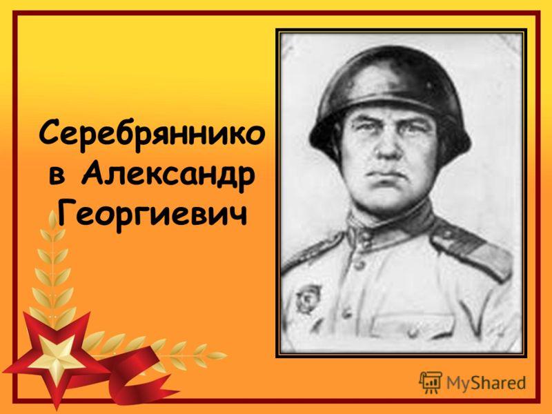 Серебряннико в Александр Георгиевич