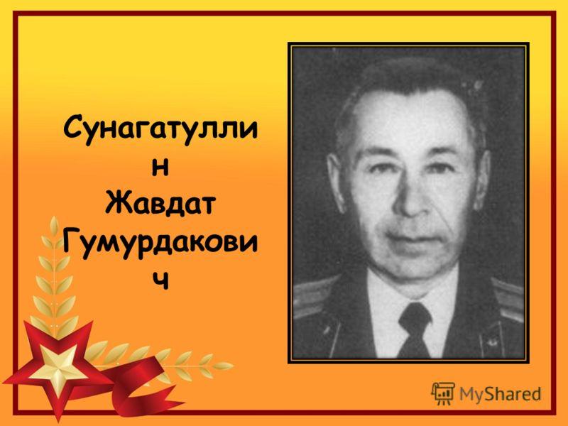Сунагатулли н Жавдат Гумурдакови ч