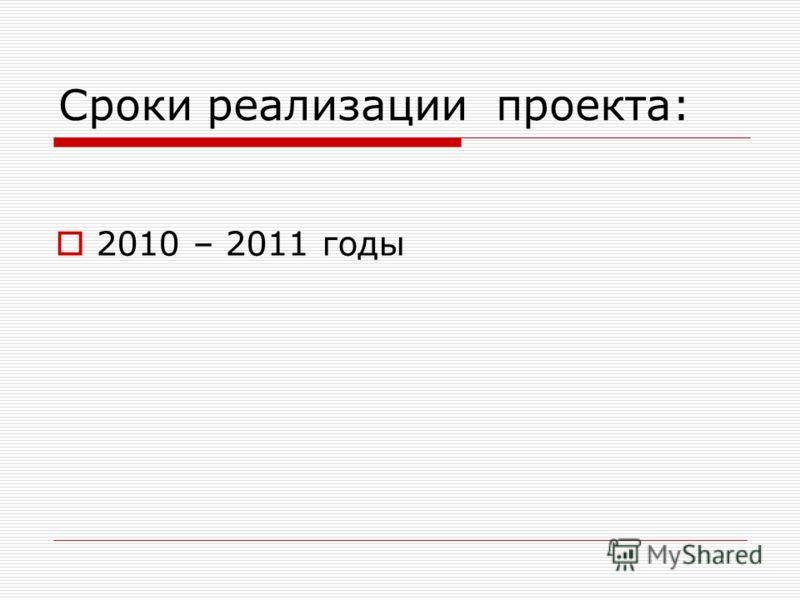 Сроки реализации проекта: 2010 – 2011 годы
