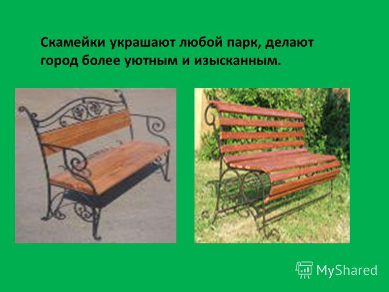 Скамейки украшают любой парк, делают город более уютным и изысканным.
