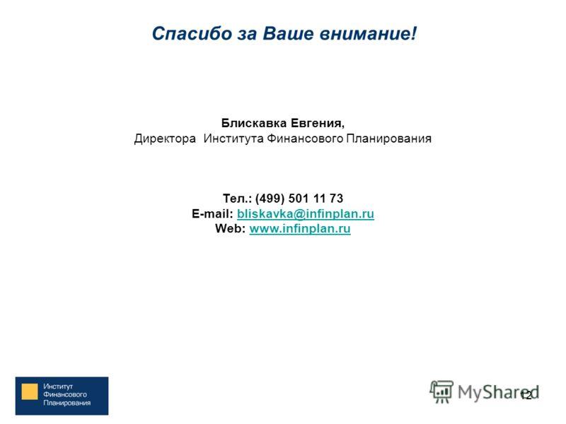 12 Спасибо за Ваше внимание! Блискавка Евгения, Директора Института Финансового Планирования Тел.: (499) 501 11 73 E-mail: bliskavka@infinplan.rubliskavka@infinplan.ru Web: www.infinplan.ruwww.infinplan.ru