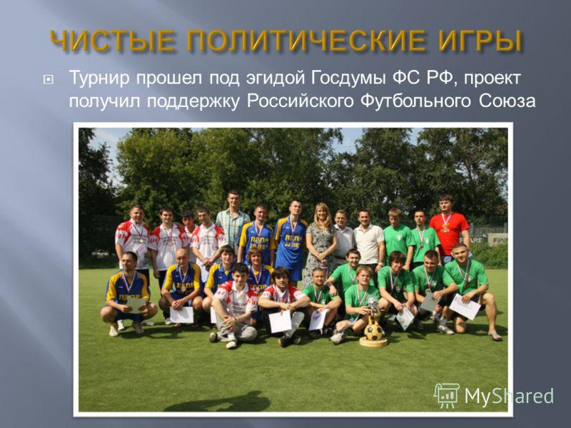 Турнир прошел под эгидой Госдумы ФС РФ, проект получил поддержку Российского Футбольного Союза