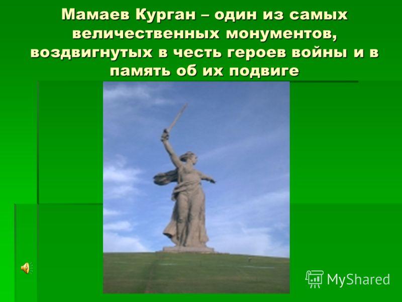 Мамаев Курган – один из самых величественных монументов, воздвигнутых в честь героев войны и в память об их подвиге