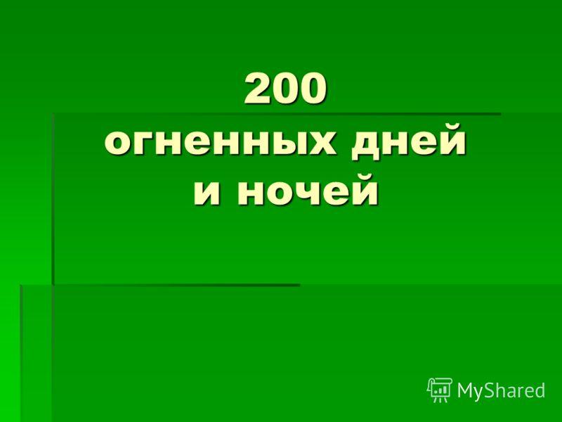 200 огненных дней и ночей