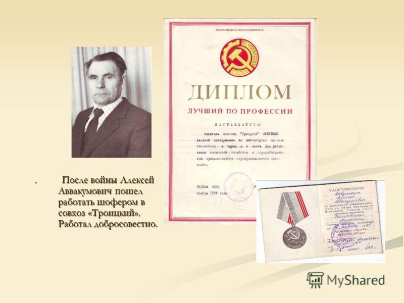 . После войны Алексей Аввакумович пошел работать шофером в совхоз «Троицкий». Работал добросовестно.