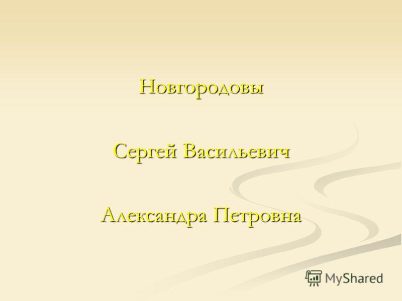Новгородовы Сергей Васильевич Александра Петровна