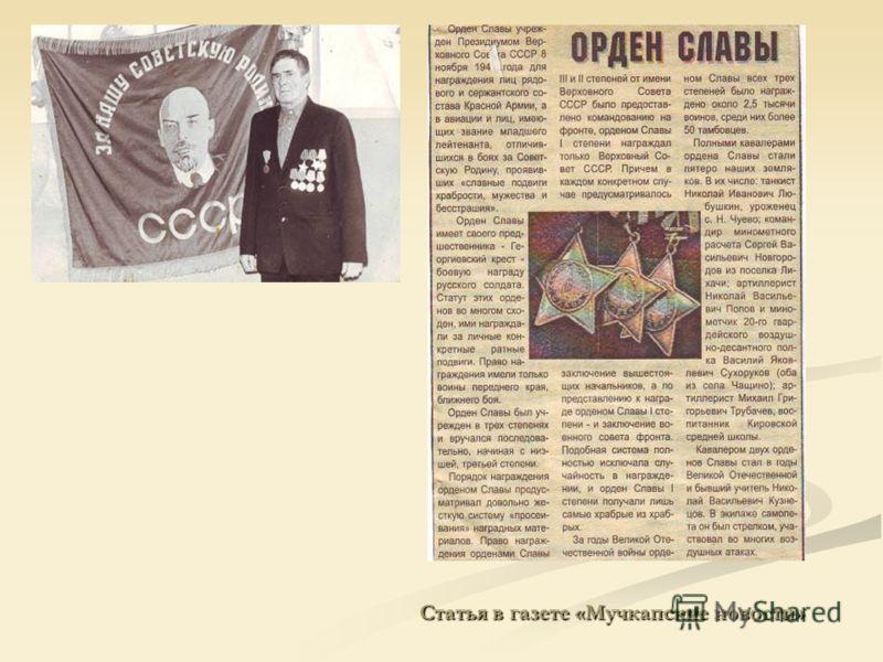 Статья в газете «Мучкапские новости»