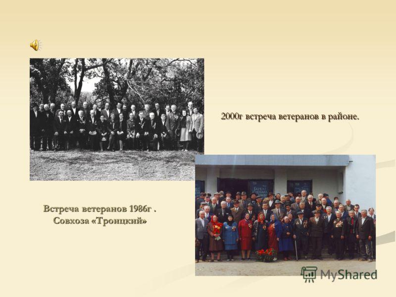 Встреча ветеранов 1986г. Совхоза «Троицкий» 2000г встреча ветеранов в районе.